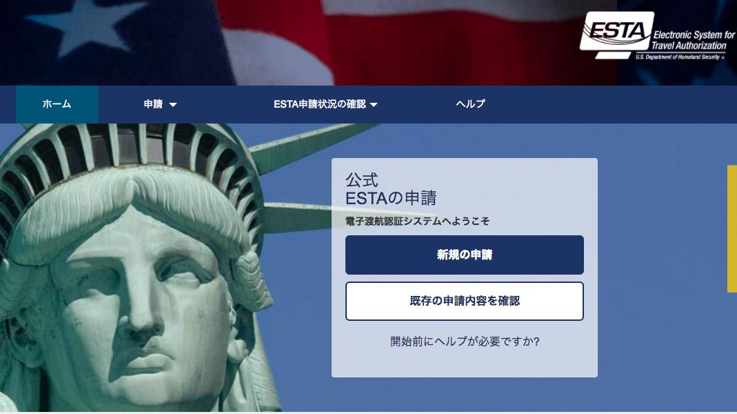 ESTA申請費用