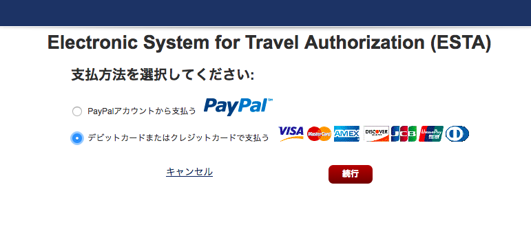 ESTA支払い情報