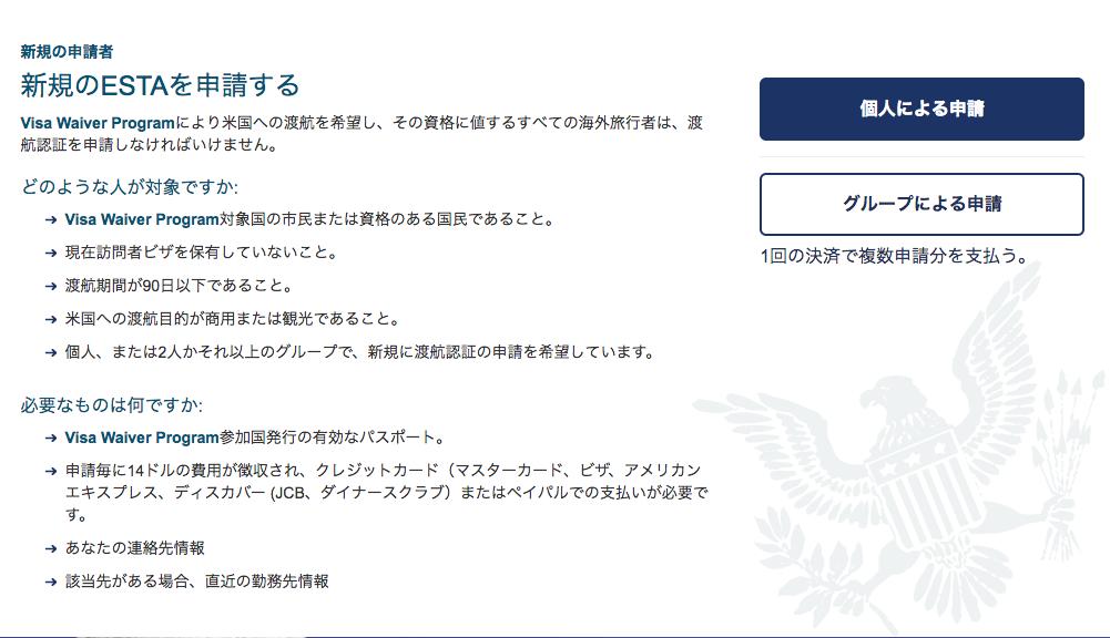 ESTA個人の申請