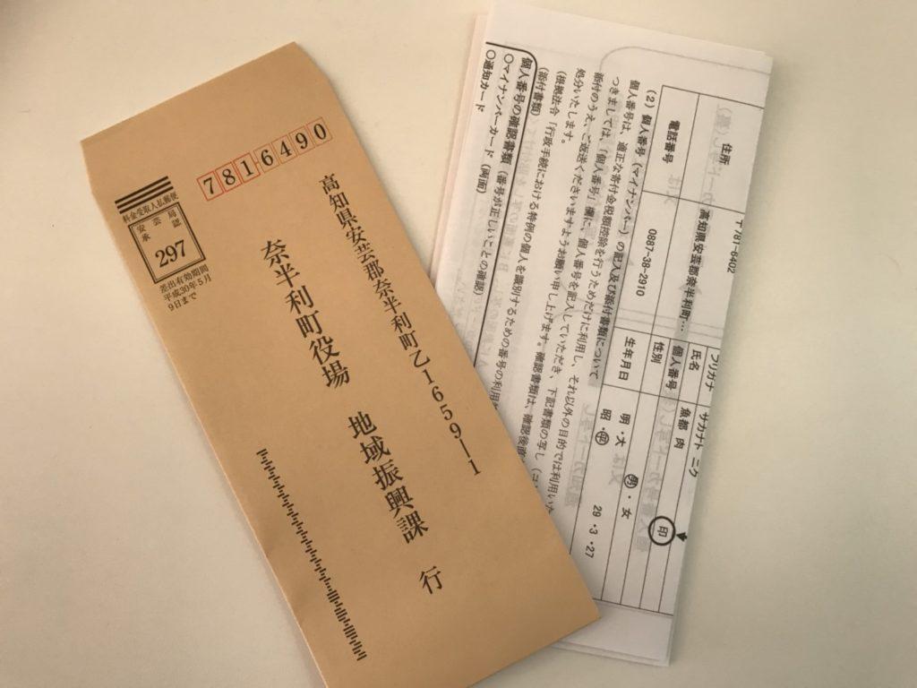 ワンストップ制度返信用封筒