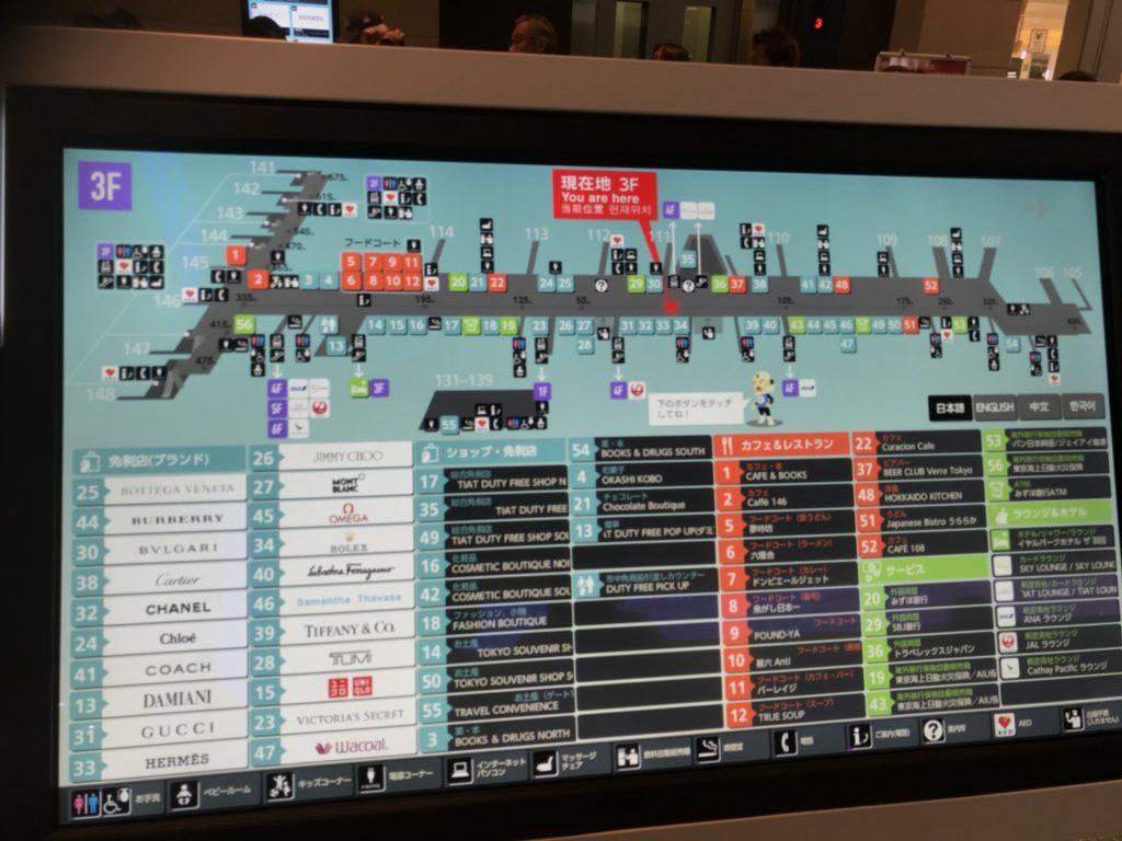 羽田空港全体地図