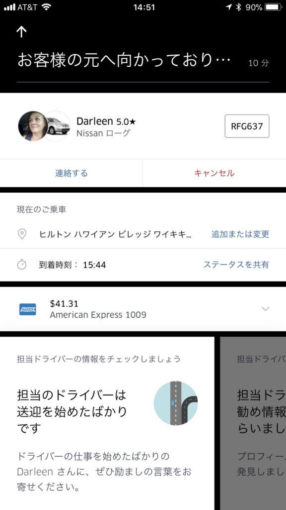 Uber詳細
