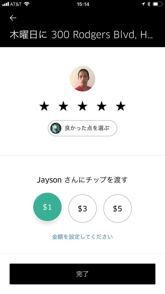 Uber運転手評価