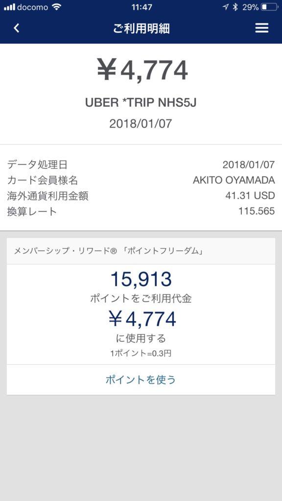 Uberクレジット明細