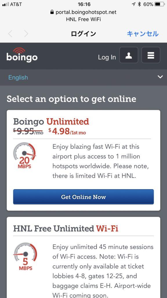 ホノルル空港wifi